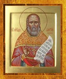 Храм Святого праведного Алексия, пресвитера Московского в Тимирязево